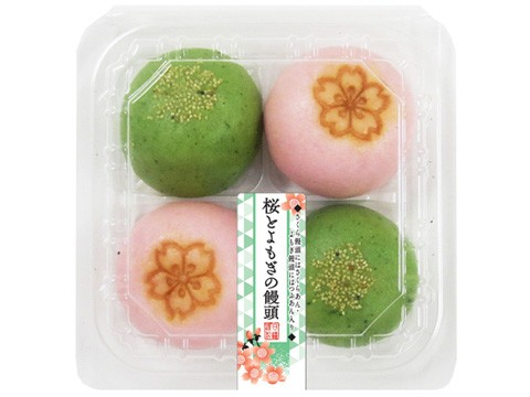 一口さくらとよもぎの饅頭(4)