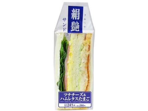 絹艶サンド ツナチーズ&ハムレタスたまご