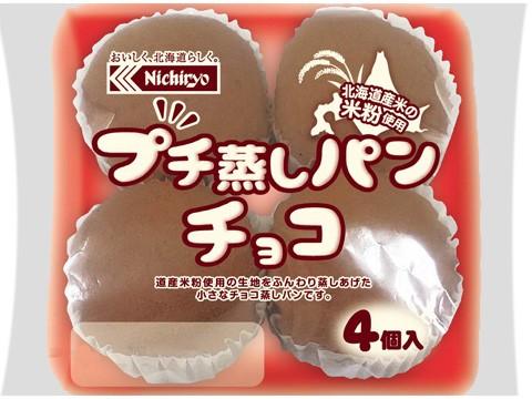 プチ蒸しパン チョコ(4)