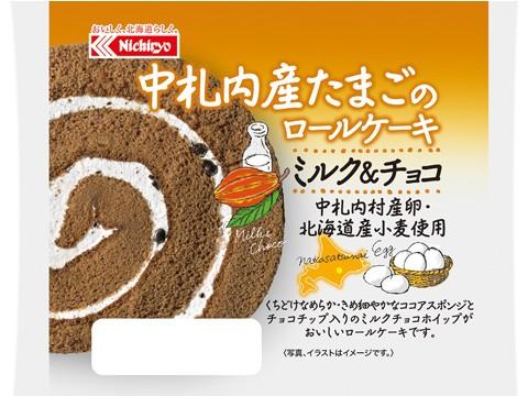 中札内産たまごのロールケーキ ミルク&チョコ