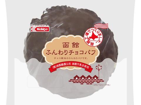 函館ふんわりチョコパフ