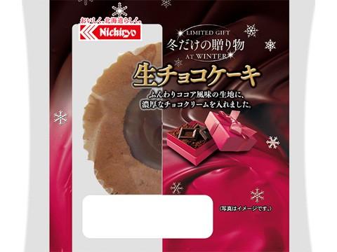 冬>生チョコケーキ