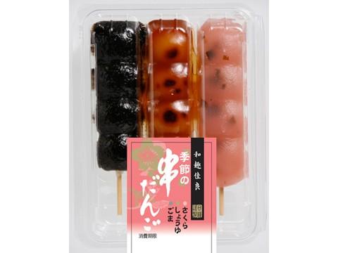 季節の串団子(さくら・醤油・ごま)(3)