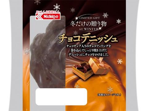 冬>チョコデニッシュ