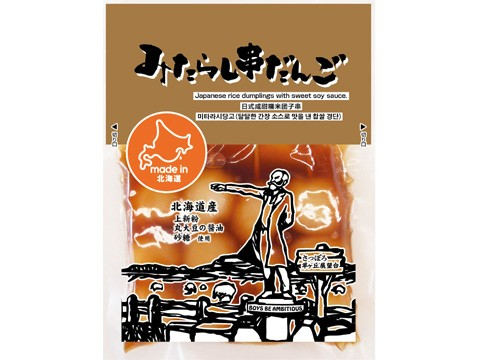 みたらし串団子(4)