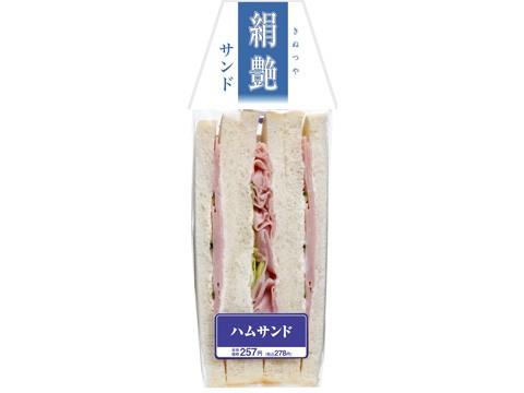 絹艶サンド ハムサンド