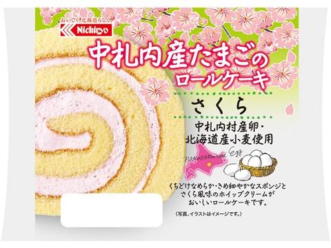 中札内産たまごのロールケーキ さくら