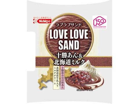 ラブラブサンド 十勝あん&北海道ミルク