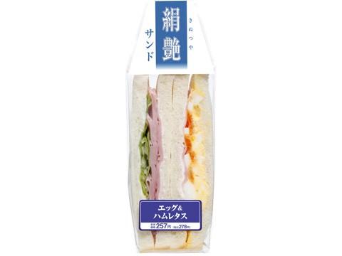 絹艶サンド エッグ&ハムレタス
