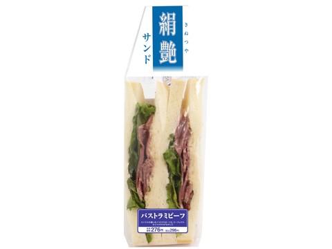 絹艶サンド パストラミビーフ