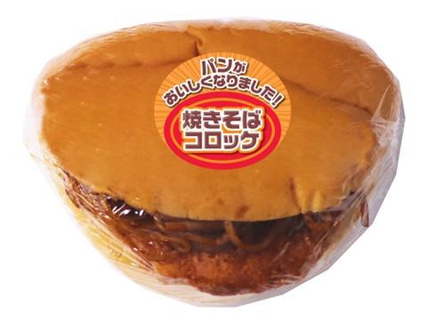 パーカーサンド(焼きそばコロッケ)