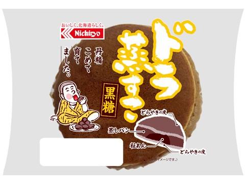 ドラ蒸すこ(黒糖)