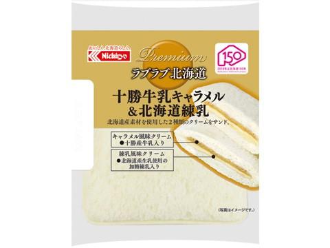 ラブラブサンド 十勝牛乳キャラメル&北海道練乳