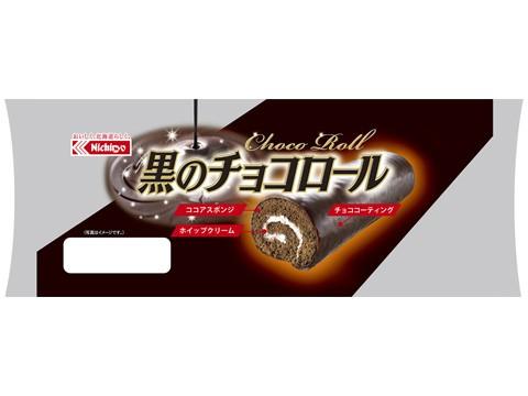 黒のチョコロール