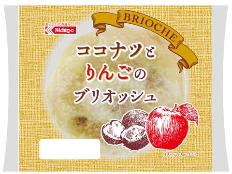 ココナツとりんごのブリオッシュ
