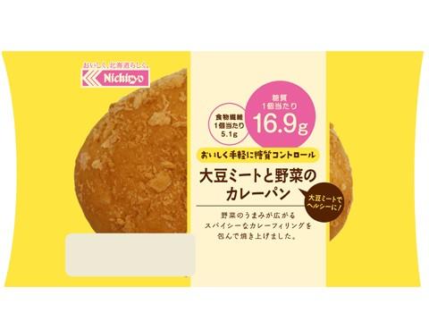 糖質>大豆ミートと野菜のカレーパン