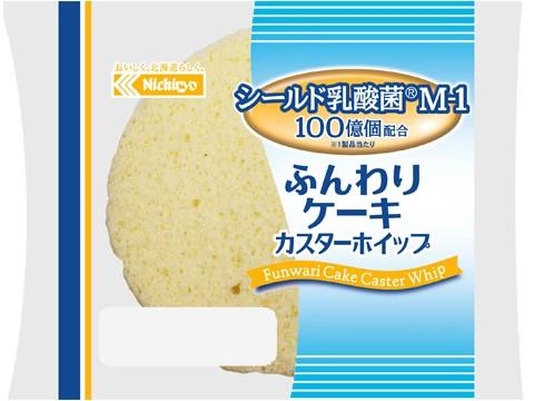 乳酸菌>ふんわりケーキ(カスターホイップ)