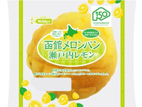 函館メロンパン 瀬戸内レモン