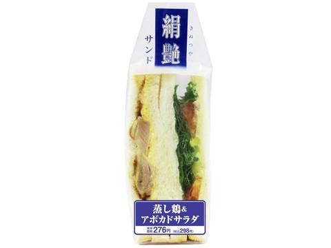 絹艶サンド 蒸し鶏&アボカドサラダ
