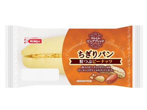 ピュア>ちぎりパン(粒つぶピーナッツ)
