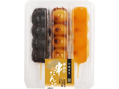 季節の串団子(かぼちゃ・醤油・ごま)(3)