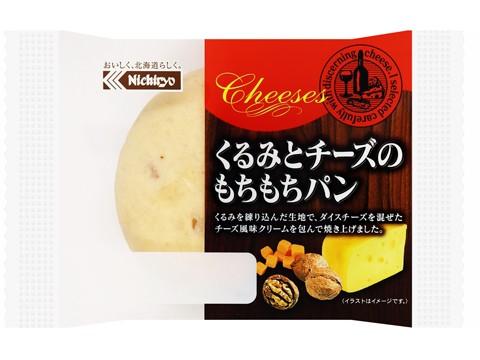 くるみとチーズのもちもちパン