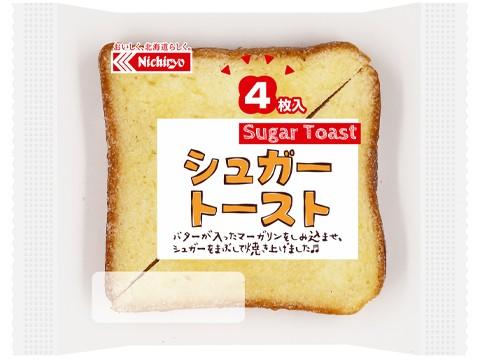 シュガートースト(4)