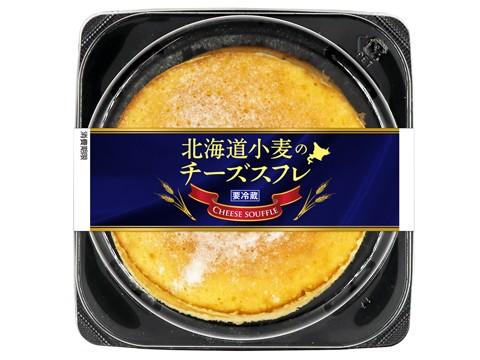 北海道小麦のチーズスフレ