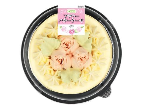 フラワーバターケーキ