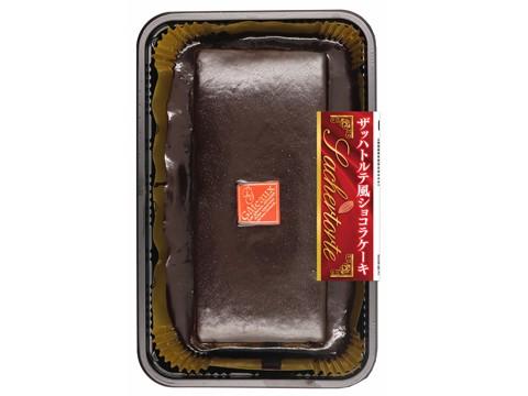ザッハトルテ風ショコラケーキ