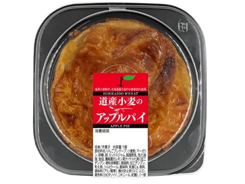 道産小麦のアップルパイ