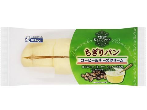ピュア>ちぎりパン(コーヒー&チーズクリーム)