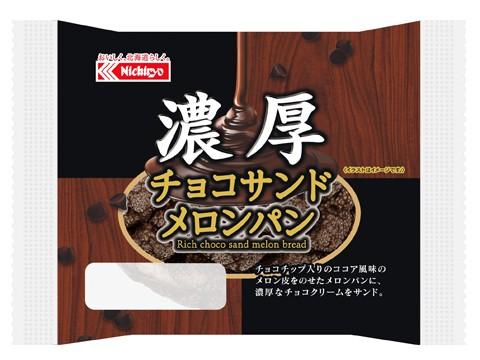 濃厚チョコサンドメロンパン