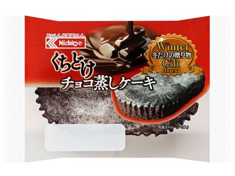 冬>くちどけチョコ蒸しケーキ