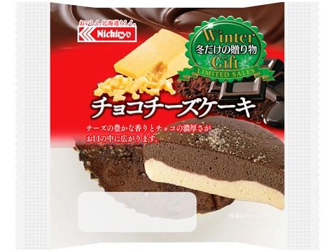 冬>チョコチーズケーキ