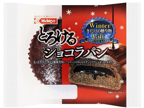 冬>とろけるショコラパン
