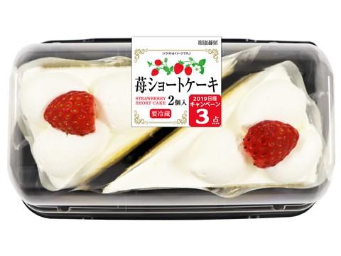 苺ショートケーキ(2)