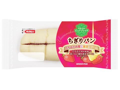 ピュア>ちぎりパン(とちおとめ苺&練乳クリーム)