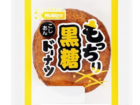 もっちり黒糖ドーナツ
