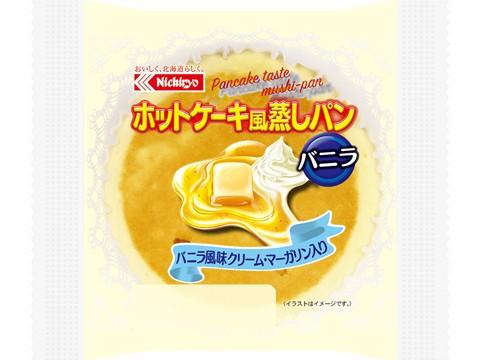 夏>ホットケーキ風蒸しパン バニラ