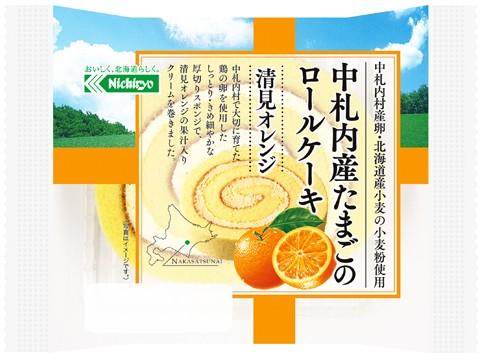 夏>中札内産たまごのロールケーキ 清見オレンジ