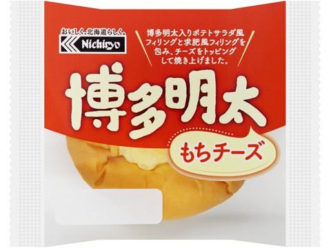 博多明太もちチーズ