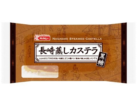 長崎蒸しカステラ 黒糖