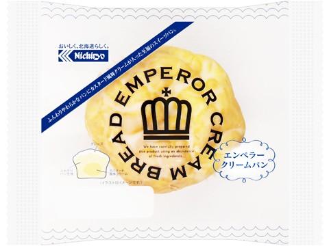エンペラークリームパン