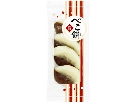 べこ餅(4)