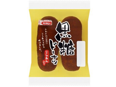 黒糖ドーナツ(2)