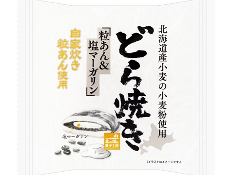 どら焼き(粒あん&塩マーガリン)