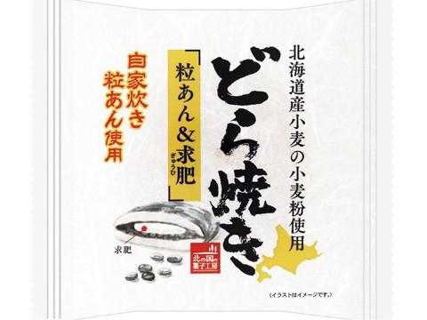 どら焼き(粒あん&求肥)