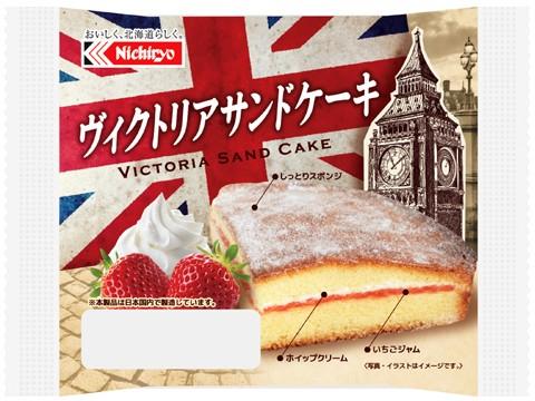 ヴィクトリアサンドケーキ