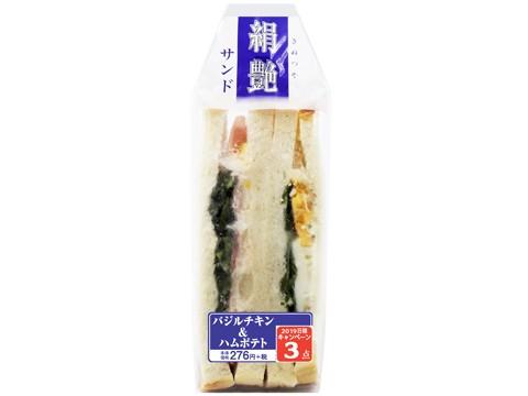 絹艶サンド バジルチキン&ハムポテト